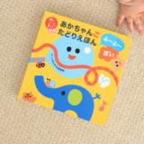 『頭のいい子を育てるプチ』シリーズは赤ちゃんの言葉の発達につながる!