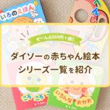 ダイソーのおすすめ絵本を一挙まとめ!100円なのに赤ちゃん大興奮の内容とは?