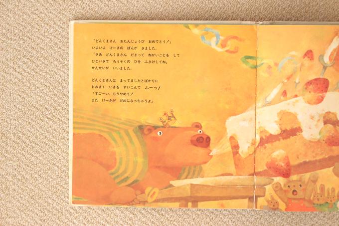 パパ向け読み聞かせ絵本・どんくまさんとおたんじょうび