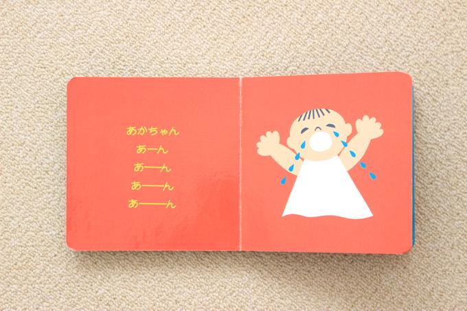 じゃあじゃあびりびりの赤ちゃんのページ