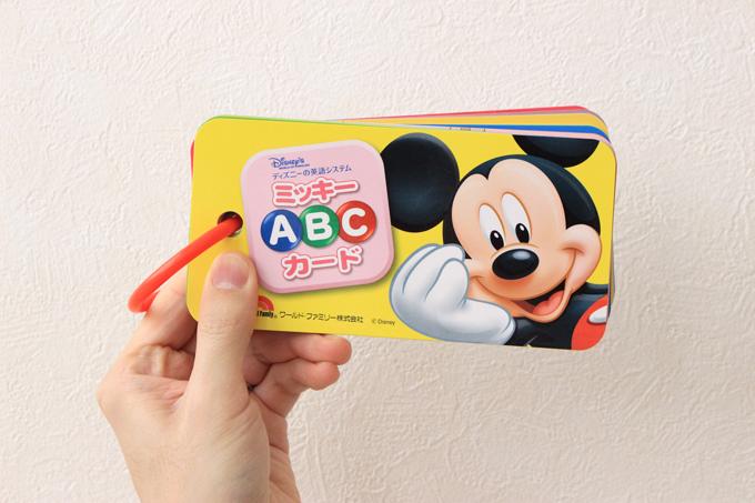 ミッキーABCカード