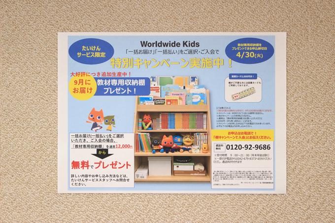 ワールドワイドキッズのキャンペーンでもらえる教材の収納本棚