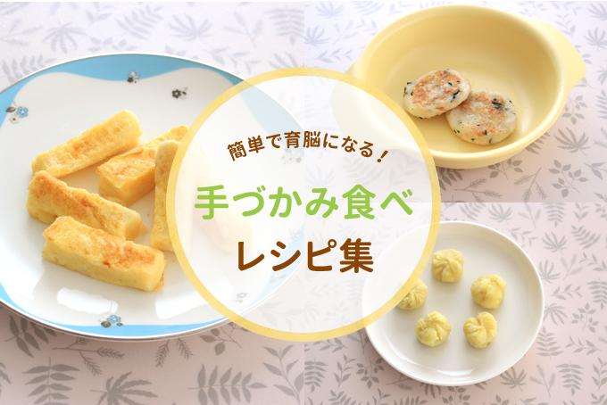 手づかみ食べの簡単レシピ集