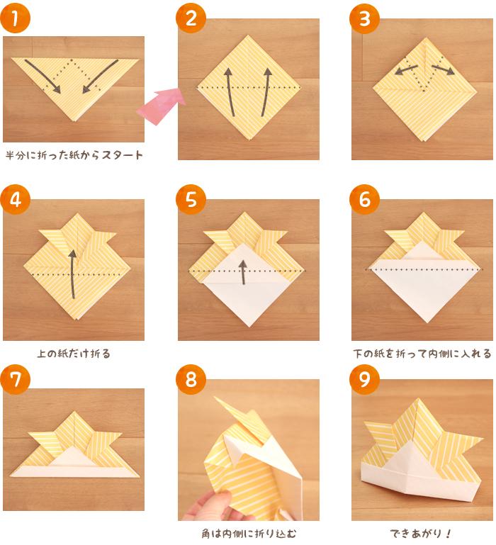 折り紙のかぶとの折り方を写真で説明