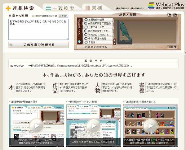 絵本のタイトルがあらすじから連想検索できるWebcatPlus