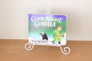 『good night, gorilla』 絵本のあらすじ。おやすみ前に簡単な英語タイムを楽しもう