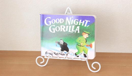 『good night, gorilla』 絵本でおやすみ前に簡単な英語タイムを楽しもう