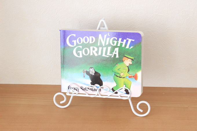 絵本good-night- gorillaの紹介