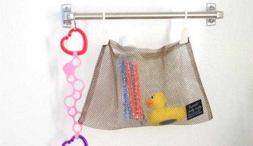 お風呂のおもちゃ収納は100均のネット「収納ポケット」がおすすめ!【収納実例】