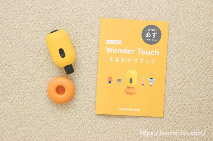 フォニックスの音声ペン(Wonder Touch)