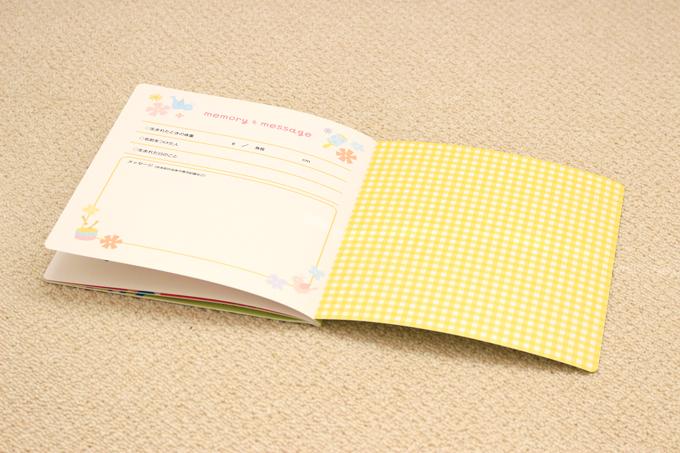ベネッセお誕生プレゼント絵本のメッセージページ