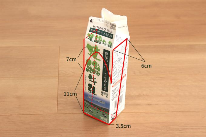 牛乳パックのカット位置