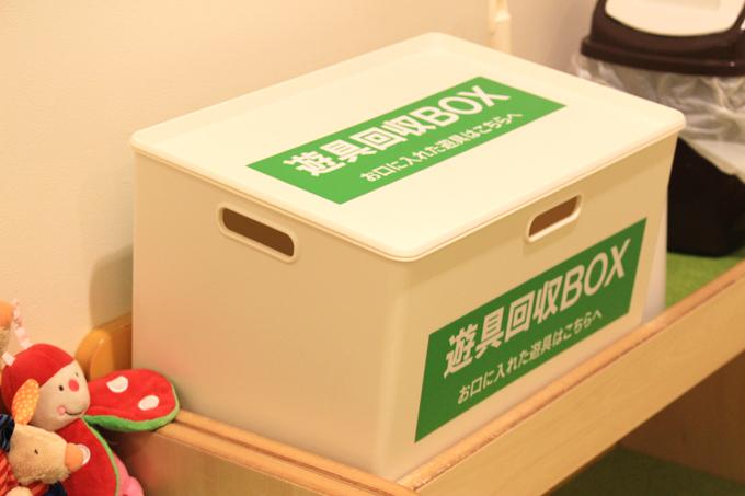 遊具回収ボックス