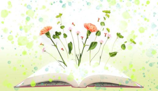 NHKのすくすく子育てで絵本の選び方特集!「どう選ぶ?子どもの絵本」放送内容まとめ