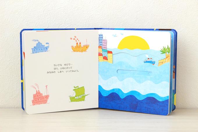 『あおいよるのゆめ』の海のページ