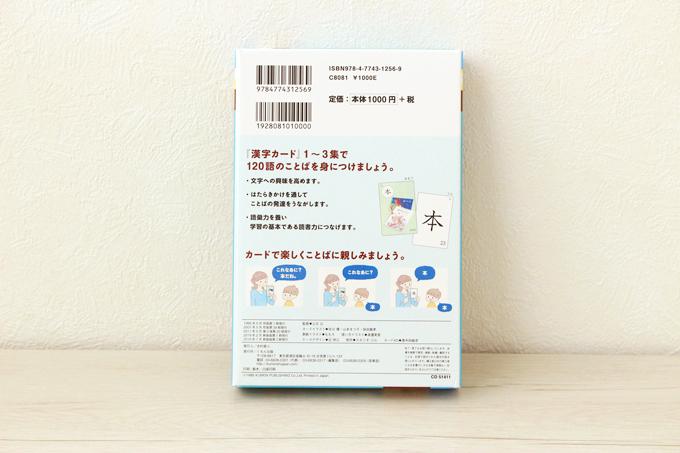 くもんの漢字カードのケース裏面