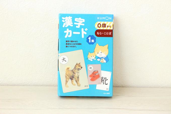くもんの漢字カードは0歳から使える!楽しく遊んで言葉も覚える使い方を紹介【口コミ】