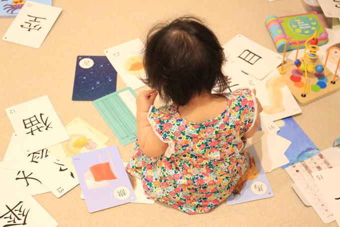 くもんの漢字カードを広げて見る0歳児