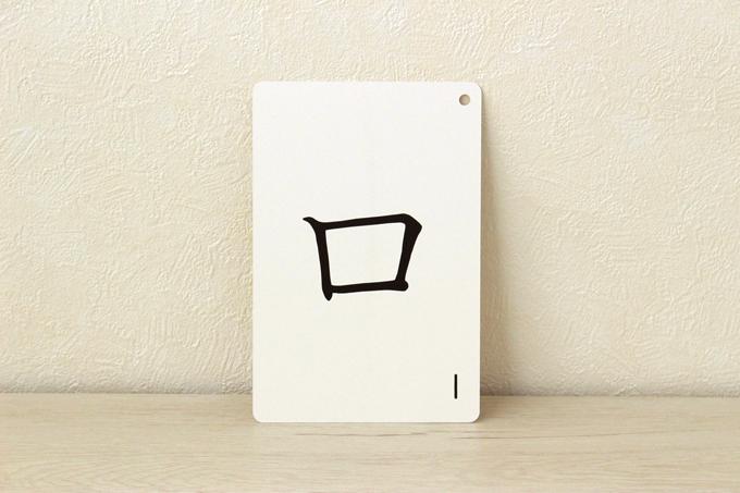 くもんの漢字カード裏面