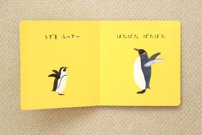 絵本『ペンギンたいそう』