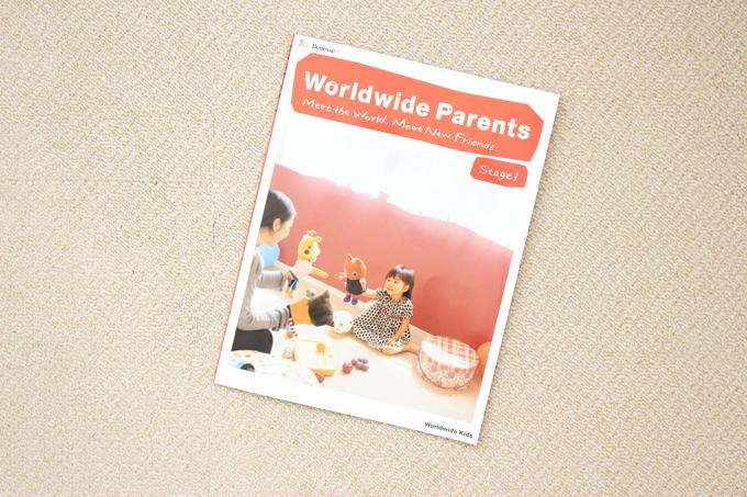 worldwideparents(ワールドワイドペアレンツ)