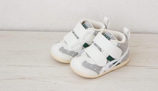 アシックスのスクスクファーストが歩き始めの赤ちゃんに良かった!その理由を解説します
