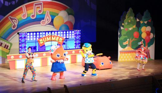 ベネッセの英語コンサートに大満足!子ども大興奮&大人も楽しめるエンターテイメント