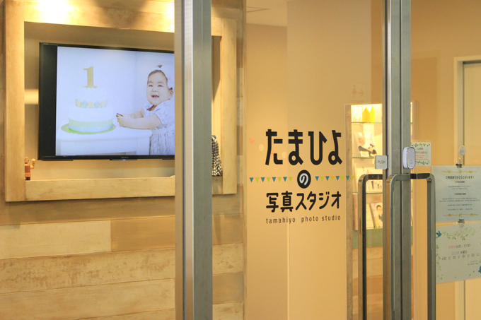 たまひよの写真スタジオ藤沢店の入り口