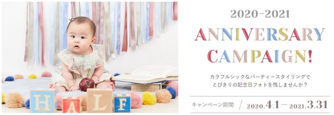 たまひよ写真館のアニバーサリーキャンペーン