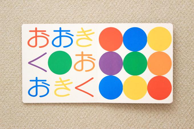 ファーストブックのおすすめ・中辻悦子『まるてん いろてん』