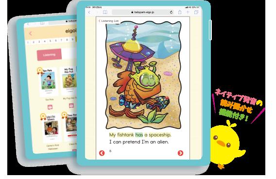 ベビーパークの英語育児講座の教材 多読絵本