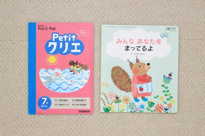 学研プティパの教育情報誌『Petitクリエ』はたちもとみちこさんのイラスト