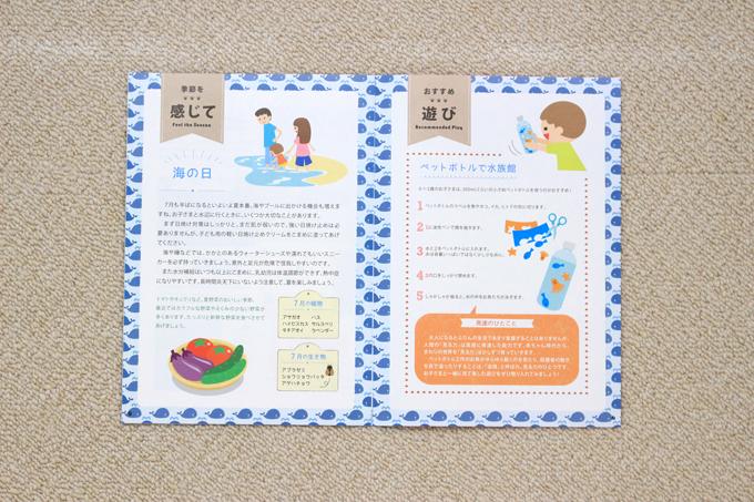 学研プティパの教育情報誌『Petitクリエ』 遊び紹介のページ