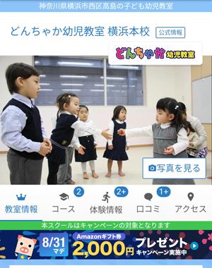 教室の詳細画面