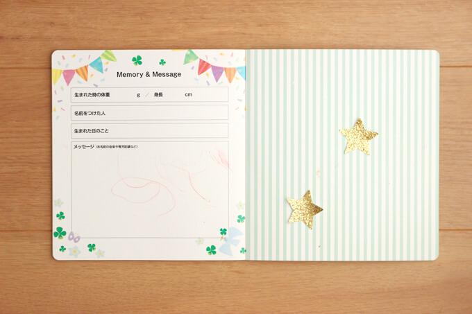 最後のページには、赤ちゃんへのメッセージを記入できます