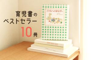 育児本ベストセラー10冊の内容紹介。長く愛されてきた定番本を子育ての味方にしよう