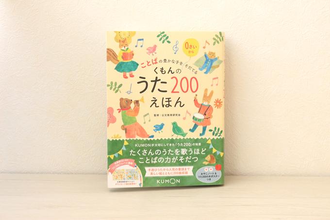 くもんのうた200えほんの表紙はイラストレーターの布川愛子さん