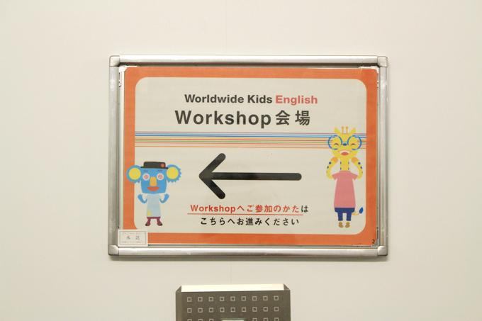 ワールドワイドキッズの東京会場(新宿)の案内掲示