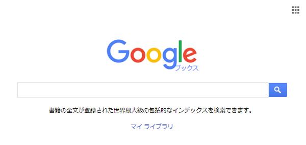 Googleブックスで分からない絵本のタイトルを探せる