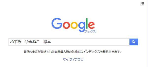 Googleブックスで絵本や書籍の全文を検索するところ