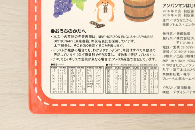 New horizon English-Japanese dictionary(東京書籍、英和辞典)のカナ表記