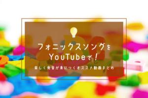 フォニックスソングが身につくyoutube動画まとめ。おすすめ動画で発音を習得