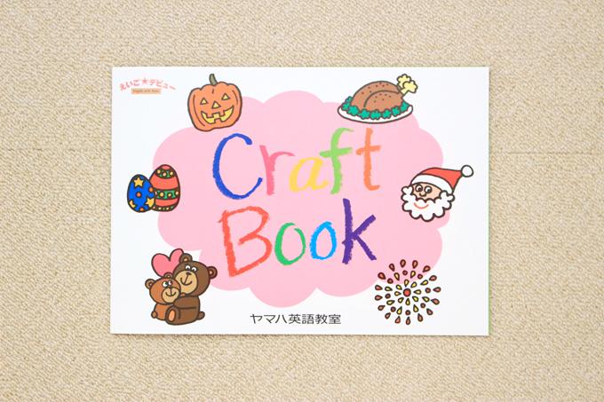 ヤマハ英語教室オリジナル教材クラフトブック
