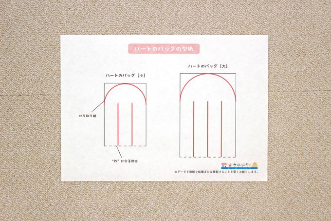 ハートバッグの簡単な型紙