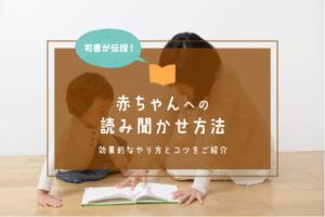 赤ちゃんへの読み聞かせ方とコツを司書が伝授!親子の読書タイムをもっと楽しく!