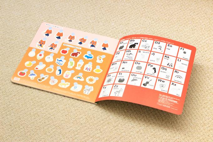 シールブックのアルファベット学習ページ
