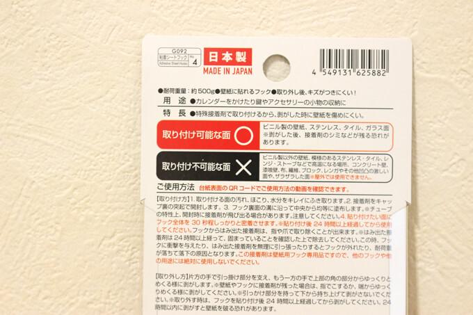 100均ダイソーの壁紙に貼れるフックの使い方説明