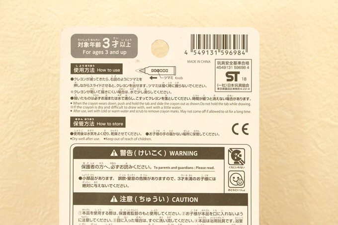 ダイソーのお風呂クレヨンの使用方法と保管方法の説明
