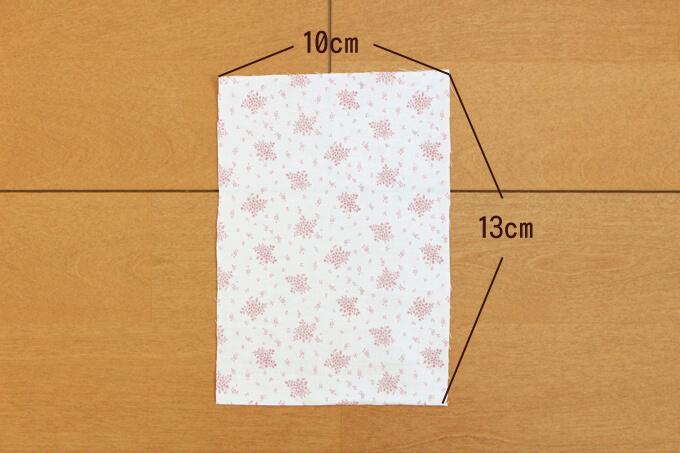 枕用布のサイズ