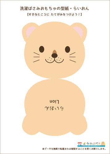 洗濯ばさみおもちゃの型紙ライオン